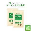 ユーグレナ プラス 2袋 ミドリムシ 緑汁 ダイエット 健康食品 みどりむし 飲む サプリメント サプリ 栄養素 野菜 アミ…