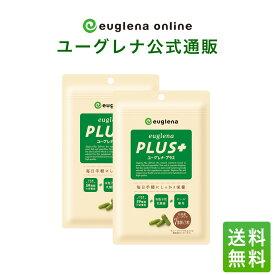 ユーグレナ プラス 2袋 ミドリムシ 緑汁 ダイエット 健康食品 みどりむし 飲む サプリメント サプリ 栄養素 野菜 アミノ酸 ビタミン 不飽和脂肪酸 ミネラル 青汁