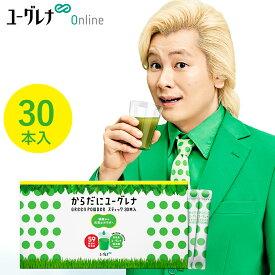からだにユーグレナ Green Powder スティック 30本入 | ユーグレナ サプリメント 緑汁 青汁 ミドリムシ みどりむし みどりむしさぷり ミドリむし サプリ 健康食品 健康飲料 栄養補助食品 男性 女性 ミネラル アミノ酸 鉄 明日葉 大麦若葉 クロレラ 国産