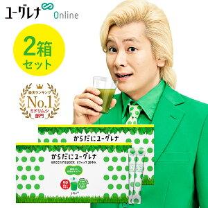 からだにユーグレナ Green Powder スティック 30本入(2箱セット) | ユーグレナ サプリメント 緑汁 青汁 ミドリムシ みどりむし サプリ 健康食品 健康飲料 栄養補助食品 男性 女性 ビタミン ミネ