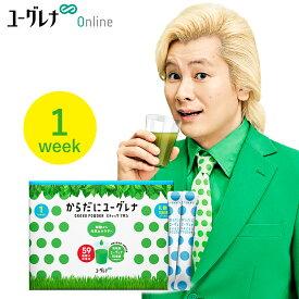 からだにユーグレナ Green Powder 乳酸菌 1week ユーグレナ サプリメント 緑汁 青汁 ミドリムシ みどりむし ミドリむし サプリ 健康食品 健康飲料 栄養補助食品 男性 女性 ビタミン ミネラル アミノ酸 鉄 明日葉 大麦若葉 グリーンパウダー乳酸菌