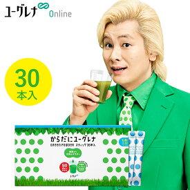 からだにユーグレナ Green Powder 乳酸菌 30本入り ユーグレナ サプリメント 緑汁 青汁 ミドリムシ みどりむし ミドリむし サプリ 健康食品 健康飲料 栄養補助食品 男性 女性 ビタミン ミネラル アミノ酸 鉄 明日葉 大麦若葉 グリーンパウダー乳酸菌