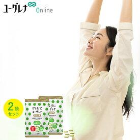 からだにユーグレナ プラス Green Capsule 180粒入り(2袋セット) | ミドリムシ サプリ サプリメント みどりむし ユーグレナ パラミロン ダイエット 健康食品 栄養素 DHA EPA アミノ酸 鉄 ビタミン ミネラル 食物繊維 乳酸菌 栄養補助食品 スーパーフード 男性 女性