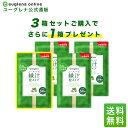 ユーグレナ ユーグレナの緑汁 粒タイプ 3袋セット購入で1袋おまけ 3個