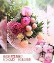 お届け期間5/10〜5/16まで【送料無料】芍薬10本の花束 ピンク系MIX 蕾が咲いたときの感動贈ります!【母の日】「母…