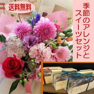 【送料無料】*季節のアレンジとスイーツセット  「フラ...