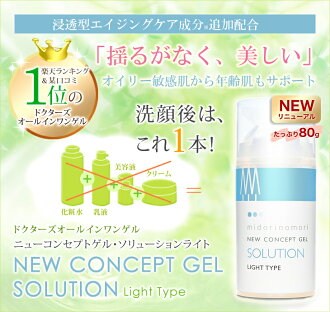 【Made in Japan】MIDORINOMORI NEW CONCEPT GEL SOLUSTION LIGHT( all-in one gel cream (moisturizer moisturizing gel) and oily and oily skin-normal skin ) / 65 g