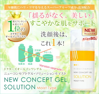 【Made in Japan】MIDORINOMORI NEW CONCEPT GEL SOLUSTION MOIST (all-in-one gel cream (moisturizer moisturizing gel)) 65 g lotion, Milky lotion, moisturizers, cream until it 1item