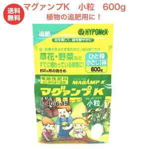ハイポネックス マグァンプK 小粒 600g 追肥用 クラピア K7 K5 S2 S1にも使える 肥料 グランドカバー 送料無料 効果が2ヶ月続く緩効性肥料