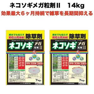 除草剤 強力 粒剤 顆粒 お得セット 7kg×2袋 レインボー薬品ネコソギメガ 粒剤 14kg 2800m2まで 業務用にも 雑草を長期間抑える除草剤 約6ヶ月持続 送料無料
