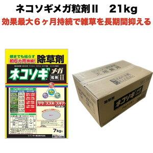 除草剤 強力 粒剤 顆粒 お得セット レインボー薬品ネコソギメガ 粒剤 21kg 4200m2まで 業務用にも 雑草を長期間抑える除草剤 約6ヶ月持続 送料無料
