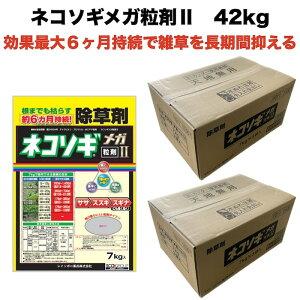 除草剤 強力 粒剤 顆粒 お得セット レインボー薬品ネコソギメガ 粒剤 7kg×6袋 42kg 8400m2まで 業務用にも 雑草を長期間抑える除草剤 約6ヶ月持続 送料無料