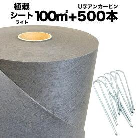 送料無料 お得な植栽シート(100m2)+J字型ピンのセット(500本)セット 防草シート アンカーピン