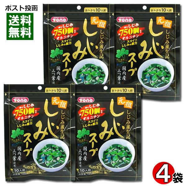 【メール便送料無料】トーノー しじみスープ 40g(10人前)×4袋まとめ買いセット