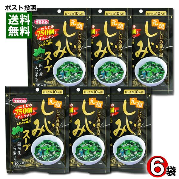 【メール便送料無料】トーノー しじみスープ 40g(10人前)×6袋まとめ買いセット