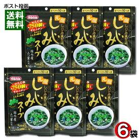 しじみスープ 40g(10人前)×6袋まとめ買いセット トーノー 【メール便送料無料】