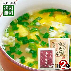 【メール便送料無料】トーノー たっぷりねぎの鶏だし生姜スープ10食&井上商店 ふぐの味噌汁 赤みそ仕立て5食 詰め合わせセット