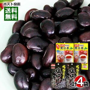 【メール便送料無料】トーノー 塩ゆで黒豆&中村食品 黒豆茶 各2袋お試しセット