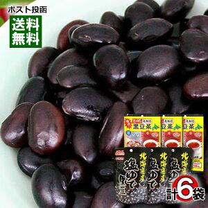 【メール便送料無料】トーノー 塩ゆで黒豆&中村食品 黒豆茶 各3袋まとめ買いセット