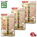 【メール便送料無料】中村食品 感動の純日本産 エゴマきな粉 100g×3袋セット