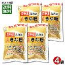 【メール便送料無料】中村食品 感動の北海道 全粒きな粉 155g×4袋まとめ買いセット