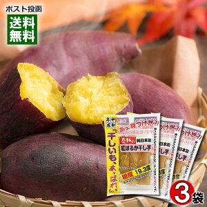 【メール便送料無料】感動の純日本産 紅はるか干し芋 干しいも、あっぱれ。 100g×3袋まとめ買いセット 無添加 砂糖不使用 中村食品