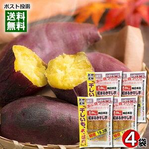 【メール便送料無料】感動の純日本産 紅はるか干し芋 干しいも、あっぱれ。 100g×4袋まとめ買いセット 無添加 砂糖不使用 中村食品