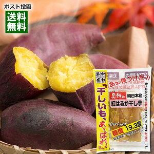 【メール便送料無料】感動の純日本産 紅はるか干し芋 干しいも、あっぱれ。 100g 無添加 砂糖不使用 中村食品