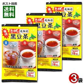 【メール便送料無料】中村食品 感動の北海道 黒豆茶 ティーバッグ15入り×3袋お試しセット