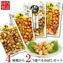 【メール便送料無料】北杜食品 にんにくの漬物 4種類から2つ選べるお試しセット 国内加工品