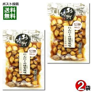 【メール便送料無料】北杜食品 にんにくの燻製風味 しょうゆ味 170g×2袋 国内加工品