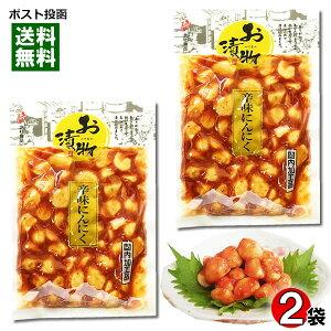 【メール便送料無料】北杜食品 辛味にんにく 240g×2袋セット 国内加工品