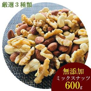 【ミックスナッツ 送料無料】厳選3種類のミックスナッツ 小分け計600gまとめ買いセット【無添加・無塩・無油】