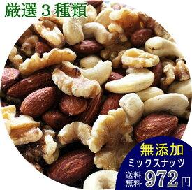 【ミックスナッツ 送料無料】厳選3種類のミックスナッツ 100g×3袋まとめ買いセット 【無添加・無塩・無油】小分け
