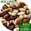 【ミックスナッツ 送料無料】厳選3種類のミックスナッツ 200g【無添加・無塩・無油】
