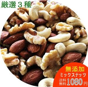 【ミックスナッツ 送料無料】厳選3種類のミックスナッツ 200g×2袋まとめ買いセット【無添加・無塩・無油】