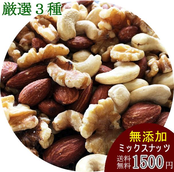 【ミックスナッツ 送料無料】厳選3種類のミックスナッツ 200g×3袋まとめ買いセット【無添加・無塩・無油】