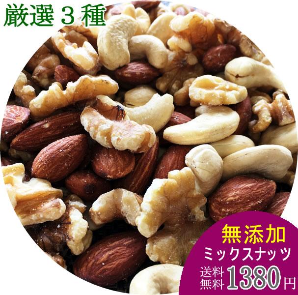 【ミックスナッツ 送料無料】厳選3種類のミックスナッツ 100g×5袋まとめ買いセット【無添加・無塩・無油】