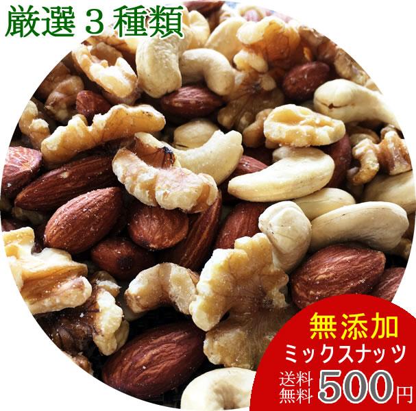 【ミックスナッツ 送料無料】厳選3種類のミックスナッツ 100g【無添加・無塩・無油】