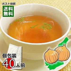 【メール便送料無料】 淡路島玉ねぎスープ(オニオンスープ) インスタントスープ 個包装 40人前入りまとめ買いセット