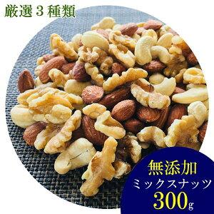 【ミックスナッツ 送料無料】厳選3種類のミックスナッツ 小分け計300gお試しセット【無添加・無塩・無油】