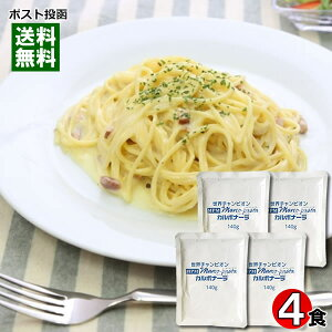 【 メール便送料無料 】 マルコパスタ カルボナーラ 業務用 140g×4食 まとめ買いセット
