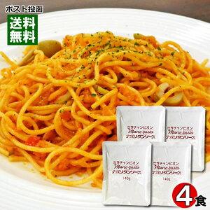 【 メール便送料無料 】 マルコパスタ ナポリタン 業務用 140g×4食 まとめ買いセット