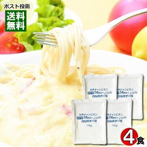 【 メール便送料無料 】 マルコパスタ カルボナーラ 業務用 パスタソース 140g×4食 まとめ買いセット