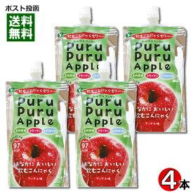 【メール便送料無料】山吉青果食品 飲むこんにゃくゼリー アップル味 130g×4本まとめ買いセット