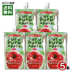 【メール便送料無料】山吉青果食品 飲むこんにゃくゼリー アップル味 130g×5本まとめ買いセット