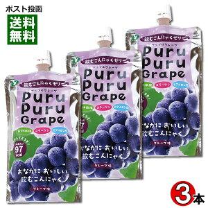 【メール便送料無料】山吉青果食品 飲むこんにゃくゼリー グレープ味 130g×3本お試しセット
