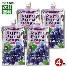 【メール便送料無料】山吉青果食品 飲むこんにゃくゼリー グレープ味 130g×4本まとめ買いセット