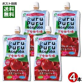 【メール便送料無料】山吉青果食品 飲むこんにゃくゼリー アセロラ味 130g×4本まとめ買いセット