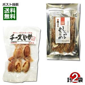 【メール便送料無料】長谷食品 カマンベール入りチーズいか&しょっつるあたりめ 各1袋お試しセット
